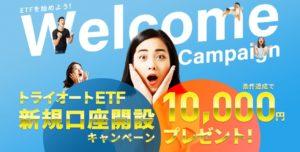campaign①