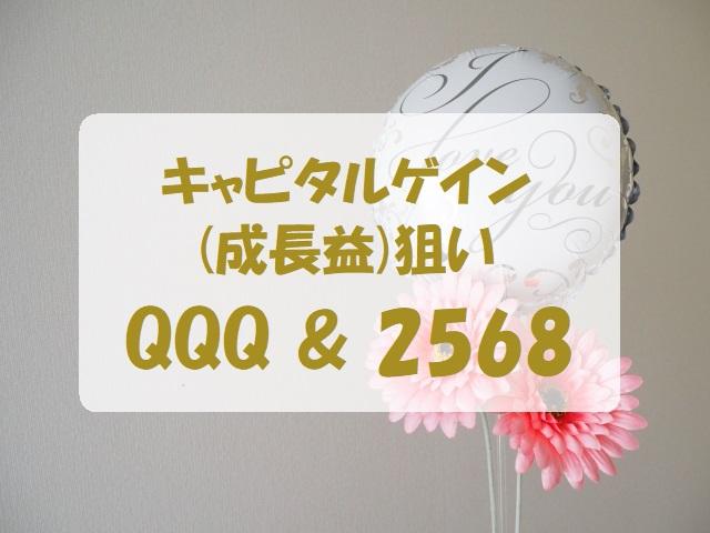 QQQ&2568